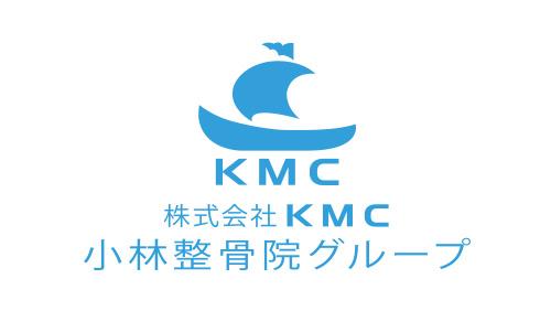 株式会社KMC 小林整骨院グループ