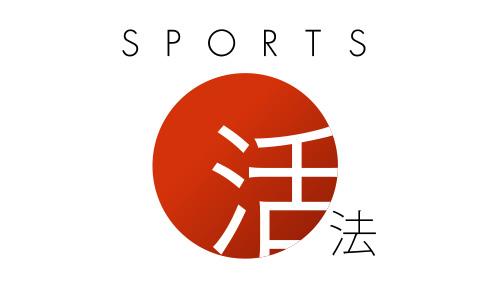スポーツ活法