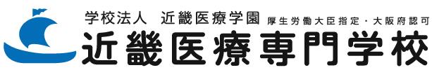 夢をチカラに。 近畿医療専門学校|厚生労働大臣指定-大阪府認可
