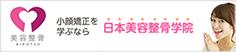 小顔矯正を学ぶなら日本美容整骨学院