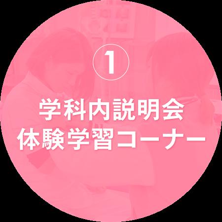 1.学科内説明会 体験学習コーナー