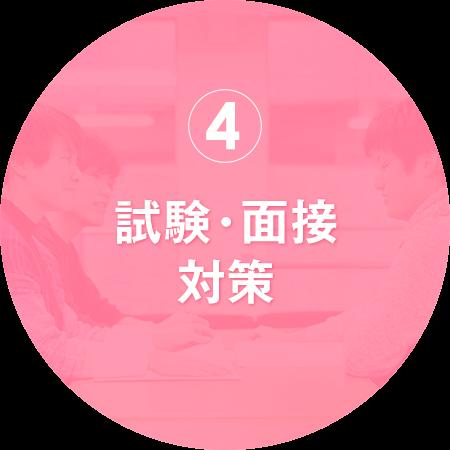 4.試験・面接対策