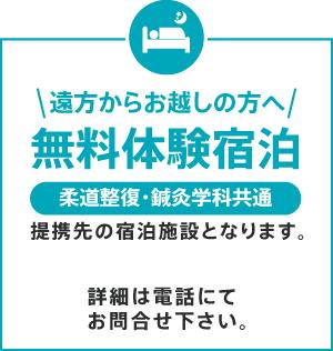 無料宿泊(食事付) 両学科共通 遠方からお越しの方 提携先の宿泊施設となります。詳しくは電話にてお問合せください。