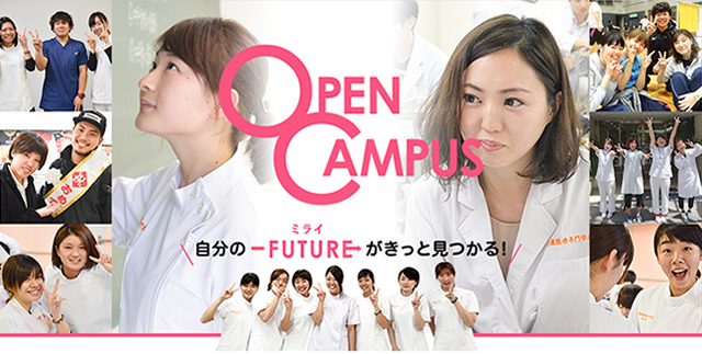 2019オープンキャンパス 自分のミライがきっと見つかる!