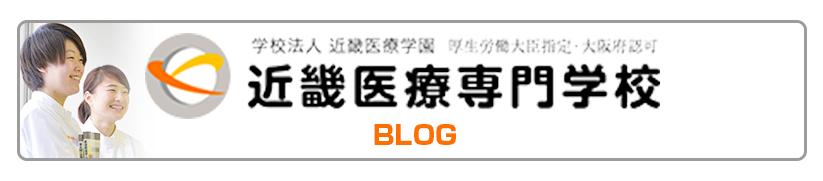 近畿医療専門学校ブログ