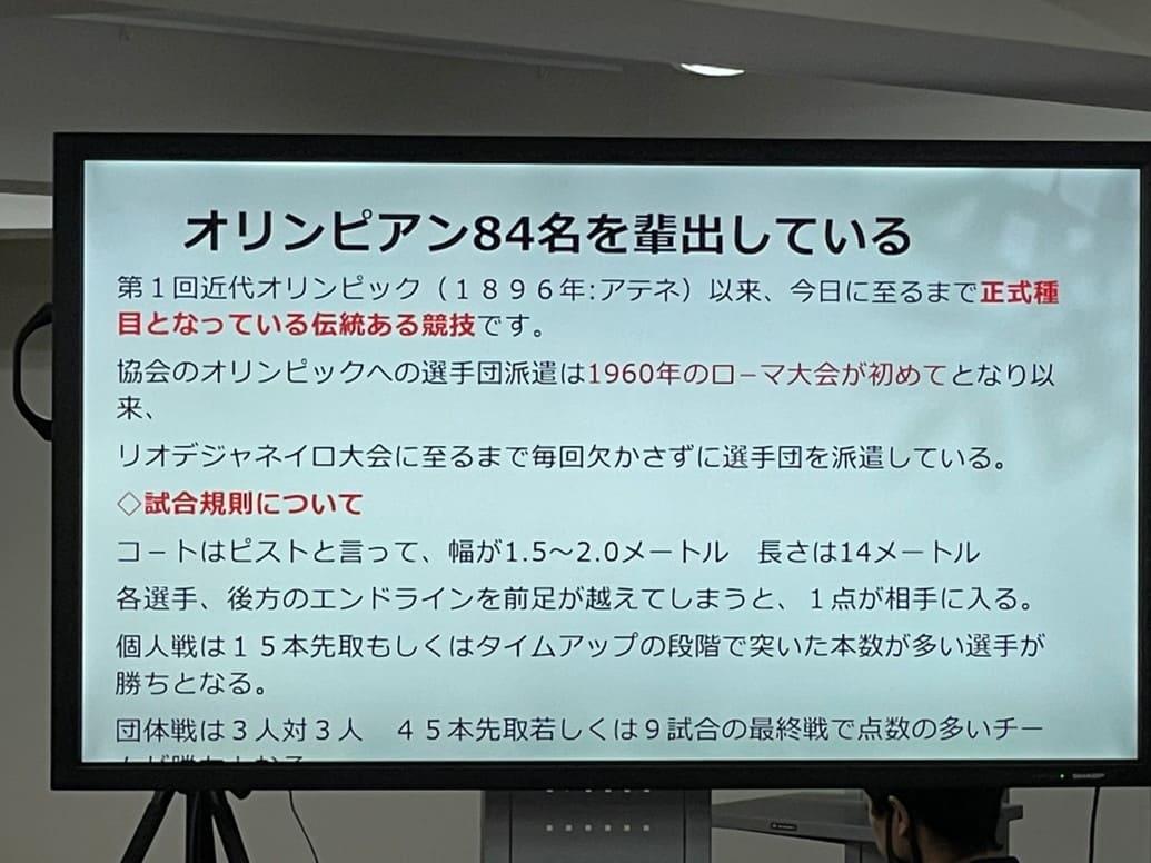 東伸行先生フェンシングセミナー_210519_8.jpg