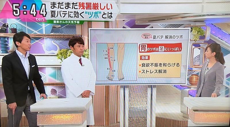森田先生が出演中!.jpg