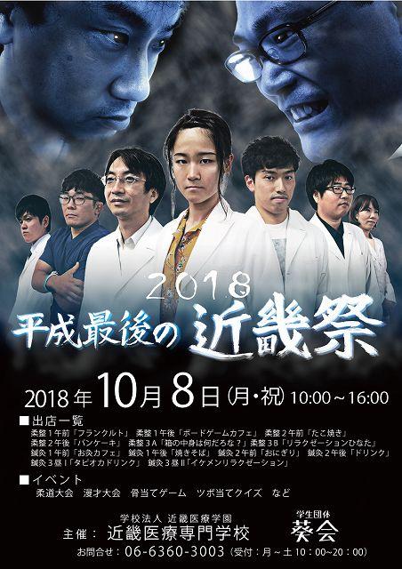 2018学園祭ポスター.jpg