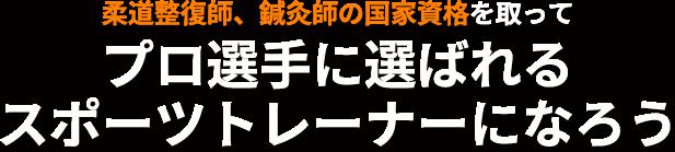 大阪の専門学校で国家資格を取ってスポーツトレーナーになろう!
