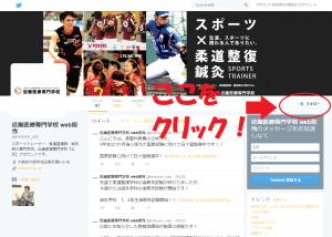 近畿医療専門学校 web担当  kinkiisen_web さん   Twitter
