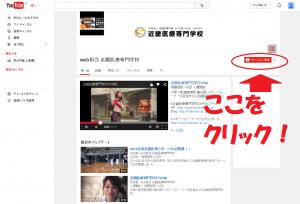 web担当 近畿医療専門学校   YouTube