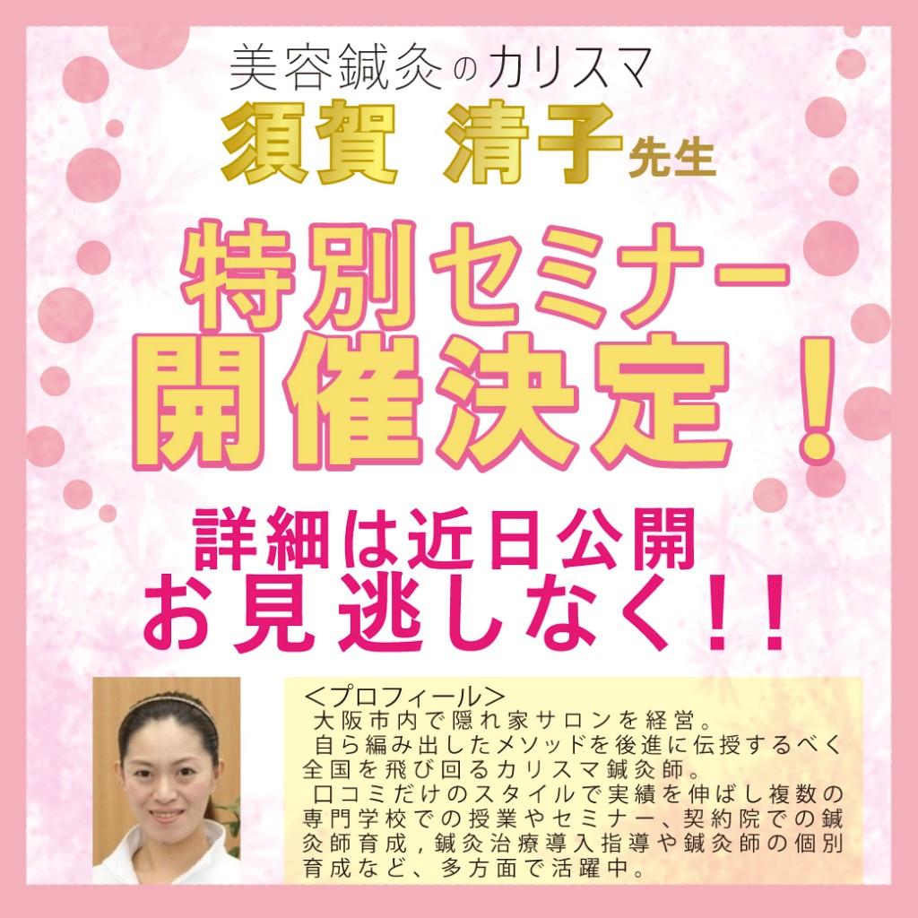 須賀先生セミナー広告