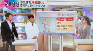 森田先生が出演中!