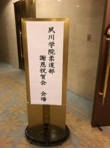 2018.12.2 夙川学院柔道部 謝恩_181204_0012