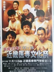 2015文化祭ポスター