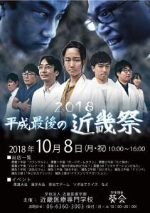 2018学園祭ポスター